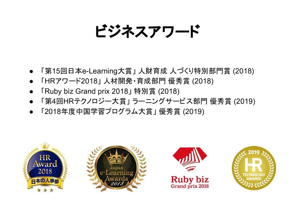 ビジネスアワード ● 「第15回日本e-Learning大賞」 人財育成 人づくり特別部門賞 ...