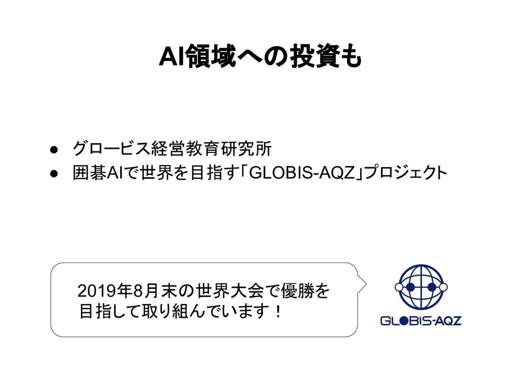 AI領域への投資も ● グロービス経営教育研究所 ● 囲碁AIで世界を目指す「GLOBIS-A...