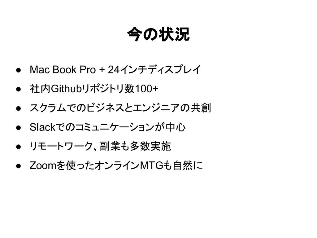 今の状況 ● Mac Book Pro + 24インチディスプレイ ● 社内Githubリポジ...