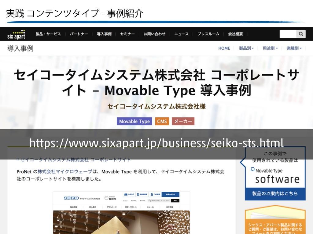 ࣮ફίϯςϯπλΠϓྫհ https://www.sixapart.jp/busi...