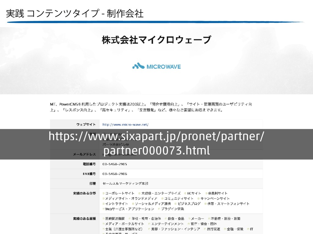 ࣮ફίϯςϯπλΠϓ੍࡞ձࣾ https://www.sixapart.jp/pron...
