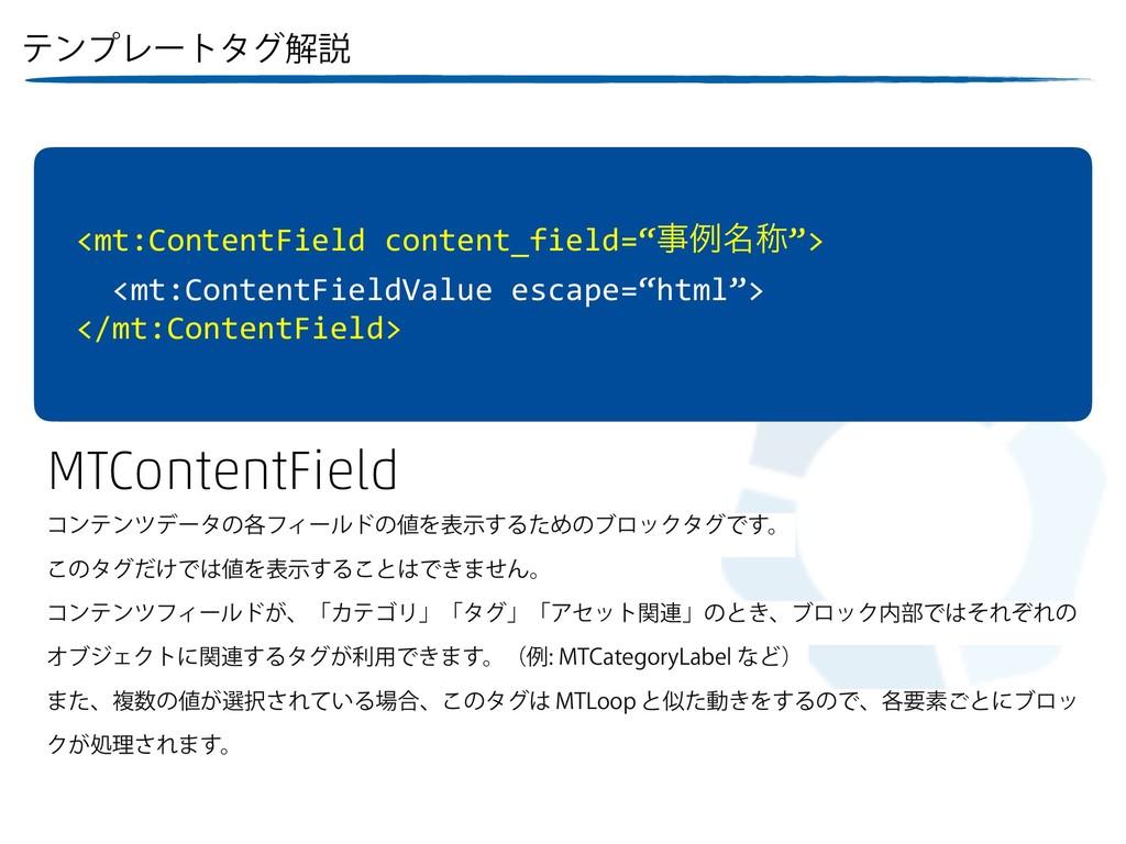 """ςϯϓϨʔτλάղઆ <mt:ContentField content_field=""""ྫ໊শ..."""