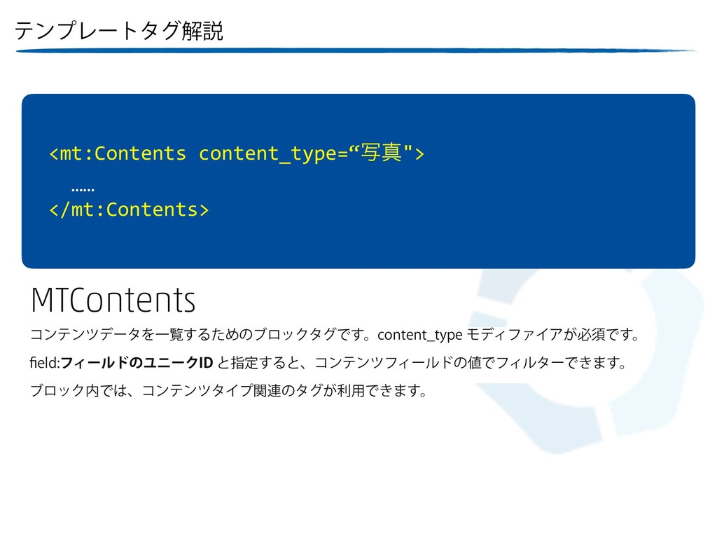 """ςϯϓϨʔτλάղઆ <mt:Contents content_type=""""ࣸਅ""""> …… <..."""