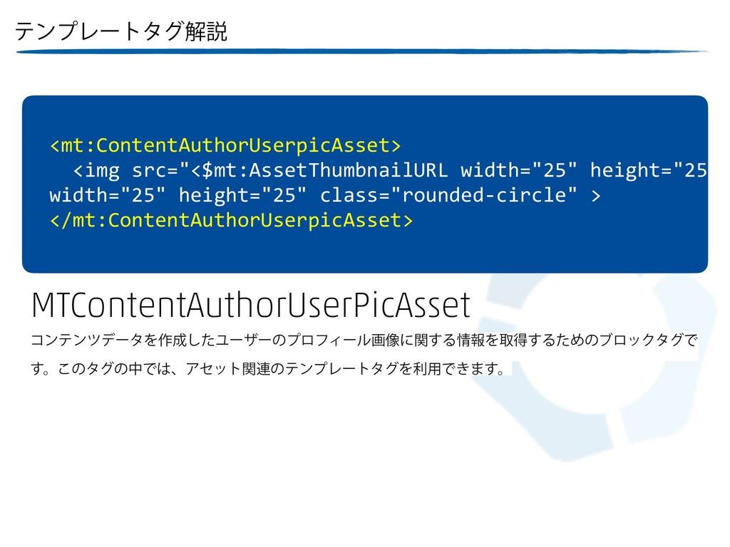 ςϯϓϨʔτλάղઆ <mt:ContentAuthorUserpicAsset> <img ...