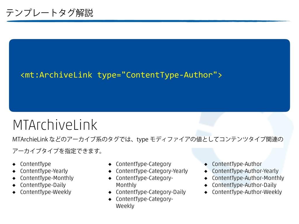 """ςϯϓϨʔτλάղઆ <mt:ArchiveLink type=""""ContentType-Au..."""