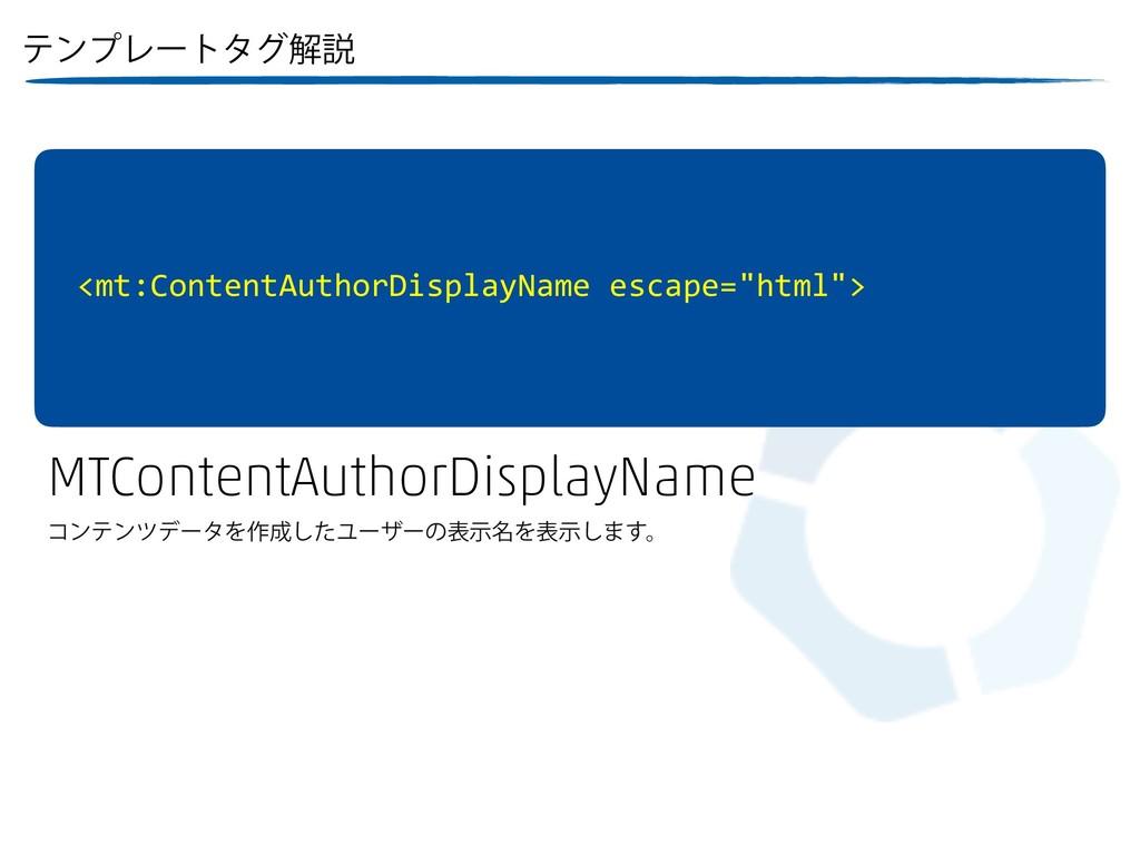 ςϯϓϨʔτλάղઆ <mt:ContentAuthorDisplayName escape=...
