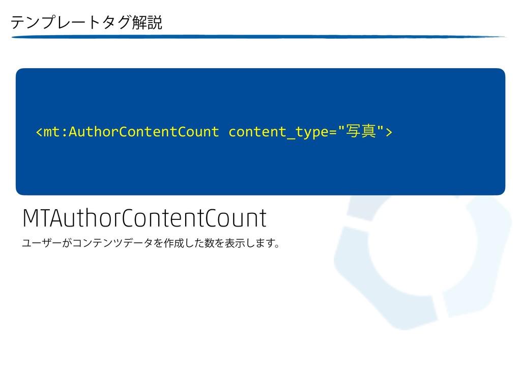 ςϯϓϨʔτλάղઆ <mt:AuthorContentCount content_type=...