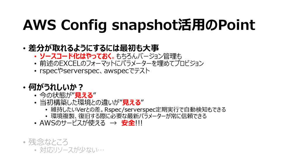 AWS Config snapshot活用のPoint • 差分が取れるようにするには最初も大...