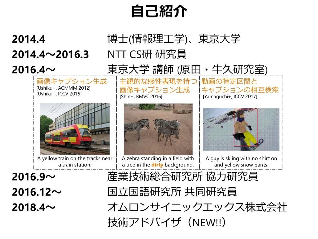 自己紹介 2014.4 博士(情報理工学)、東京大学 2014.4~2016.3 NTT CS...