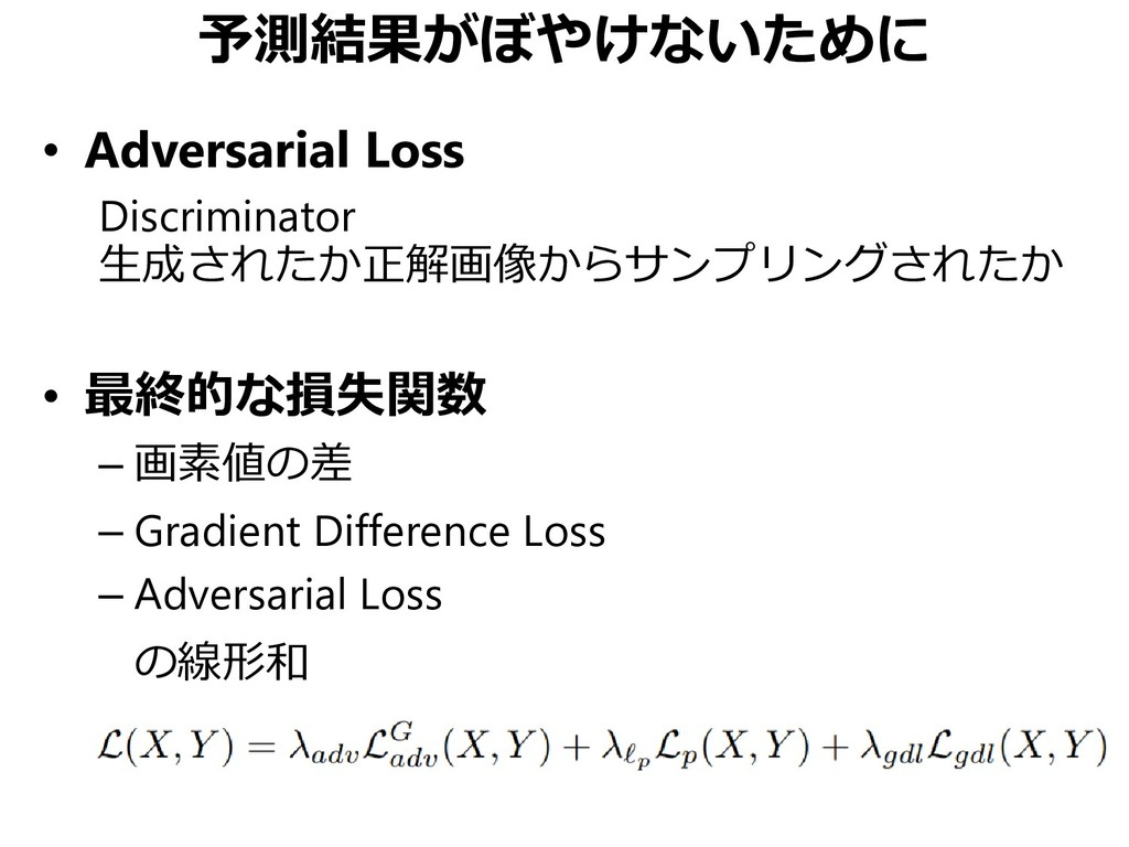 予測結果がぼやけないために • Adversarial Loss Discriminator ...