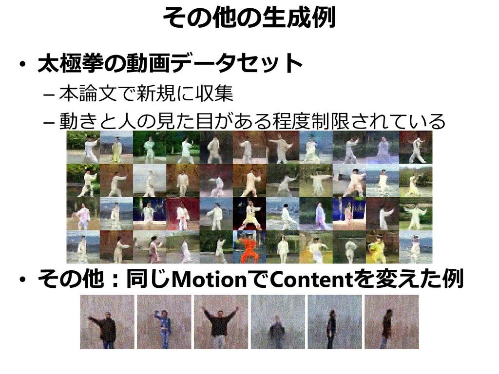 その他の生成例 • 太極拳の動画データセット – 本論文で新規に収集 – 動きと人の見た目があ...
