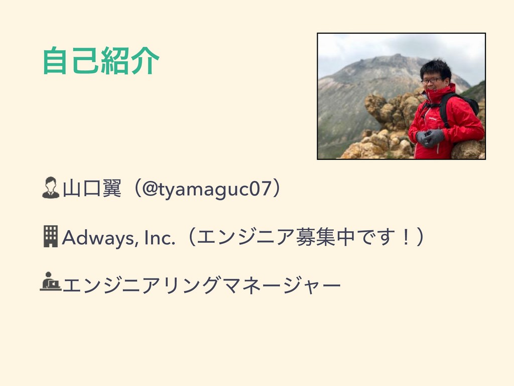 ࣗݾհ ޱཌྷʢ@tyamaguc07ʣ Adways, Inc.ʢΤϯδχΞืूதͰ͢ʂʣ...