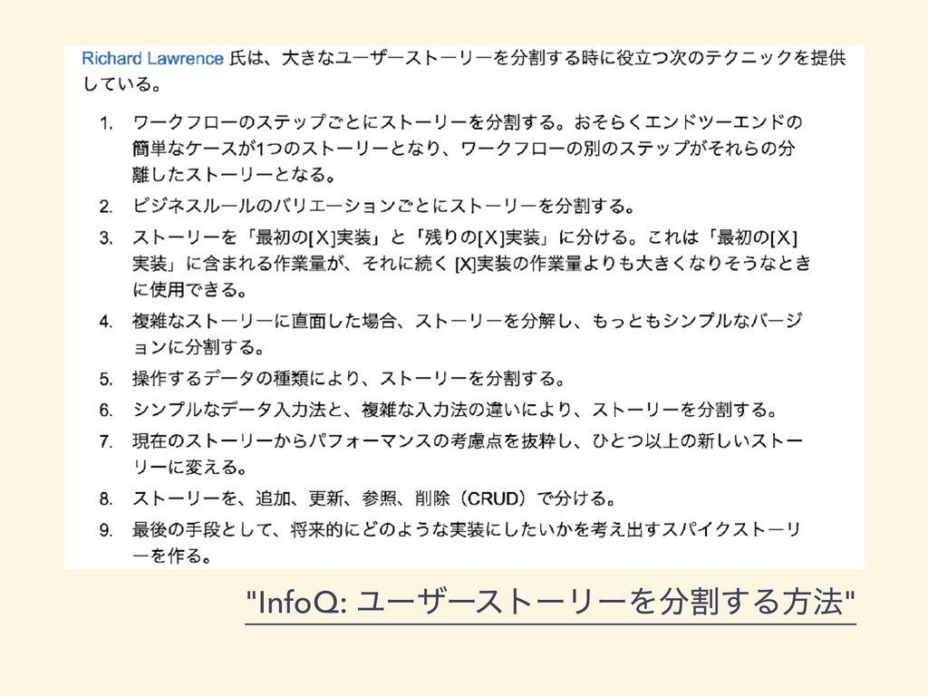 """InfoQ: ϢʔβʔετʔϦʔΛׂ͢Δํ๏"""