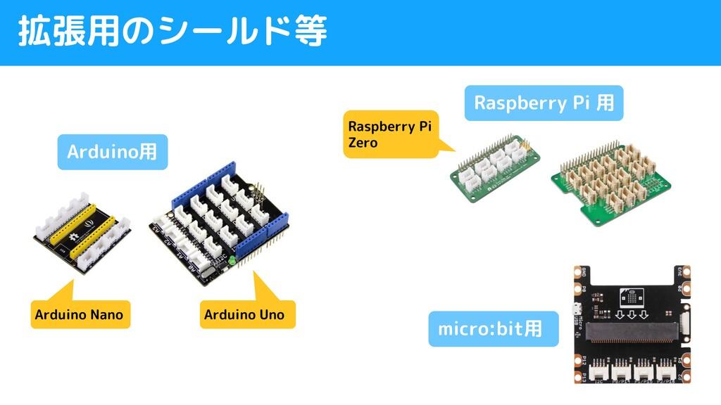 拡張用のシールド等  Arduino用  micro:bit用 Arduino Nano Ar...