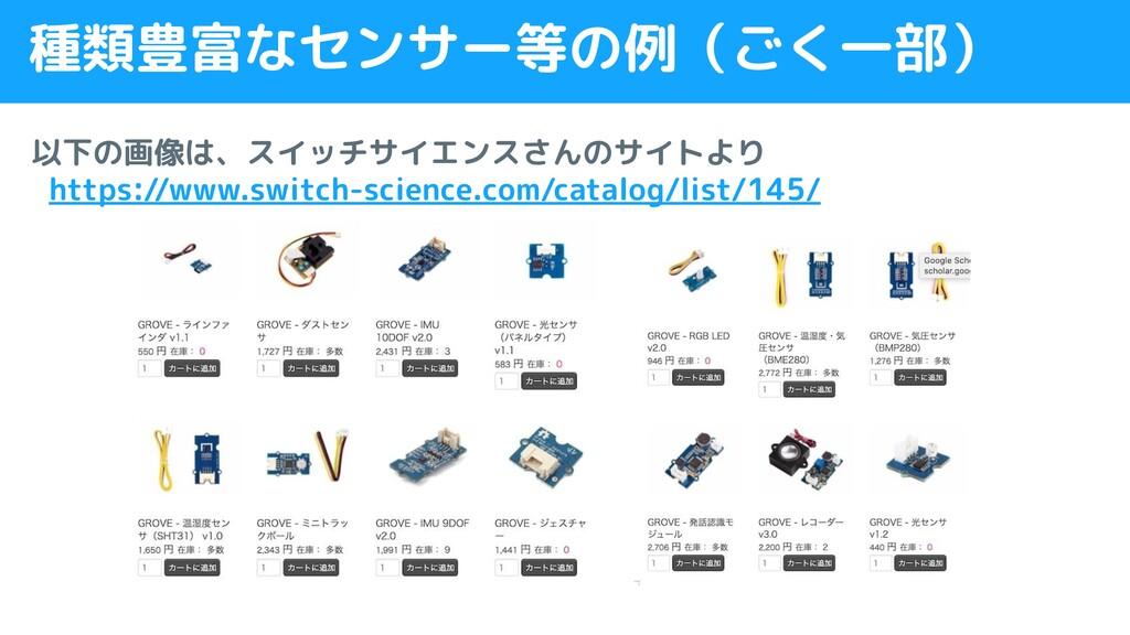 種類豊富なセンサー等の例(ごく一部) 以下の画像は、スイッチサイエンスさんのサイトより htt...
