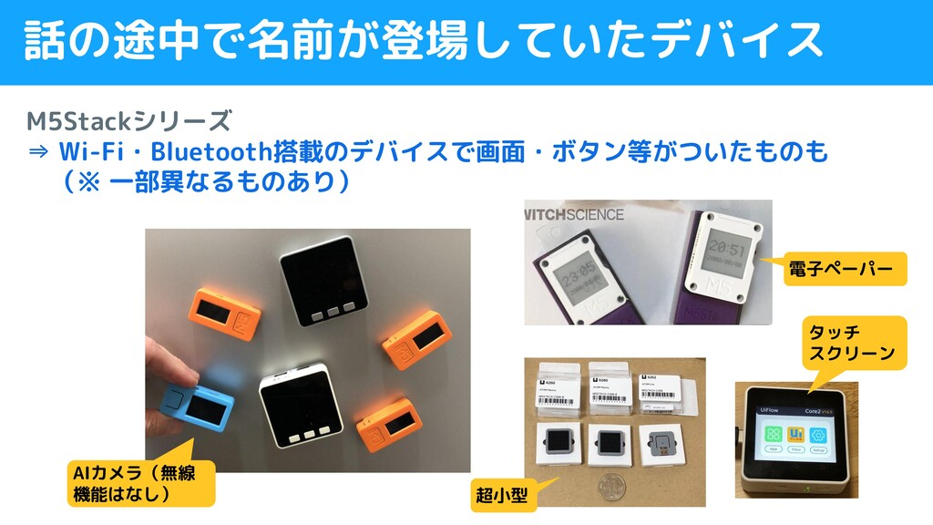 話の途中で名前が登場していたデバイス M5Stackシリーズ ⇒ Wi-Fi・Bluetoot...