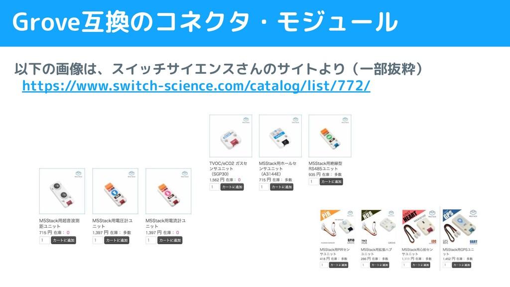 Grove互換のコネクタ・モジュール 以下の画像は、スイッチサイエンスさんのサイトより(一部抜...