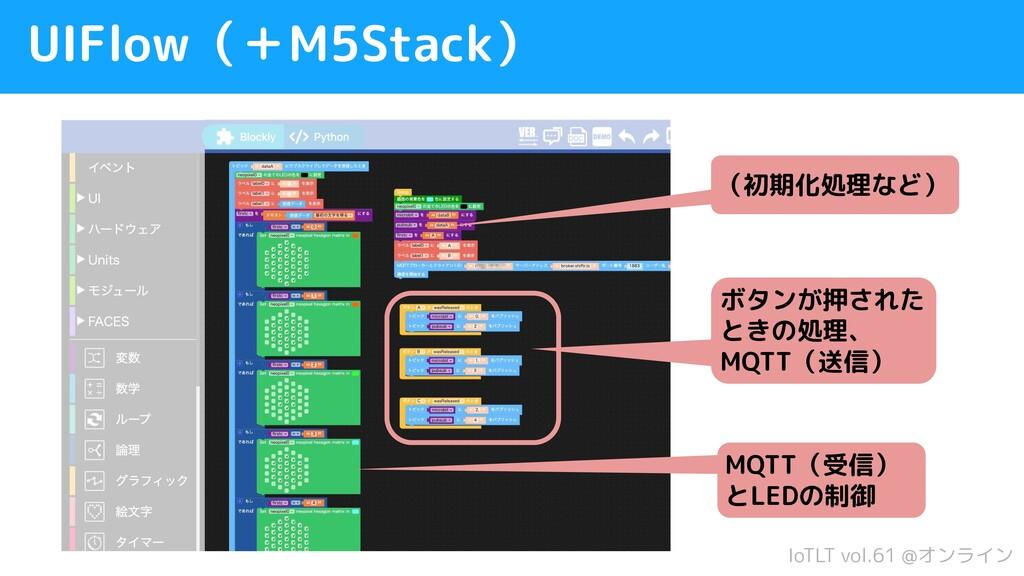 UIFlow(+M5Stack) IoTLT vol.61 @オンライン MQTT(受信) と...