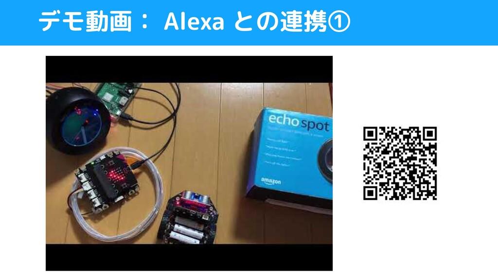 デモ動画: Alexa との連携①
