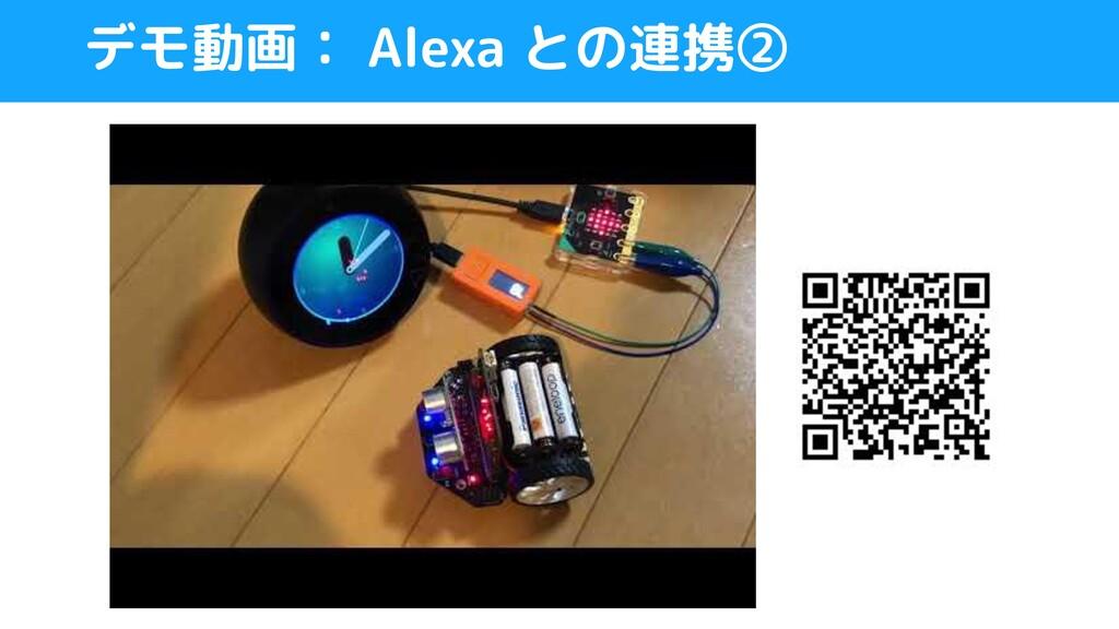 デモ動画: Alexa との連携②