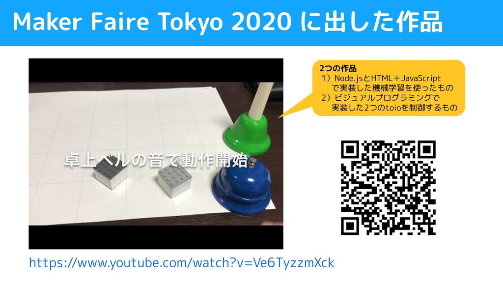 Maker Faire Tokyo 2020 に出した作品 2つの作品 1)Node.jsとH...
