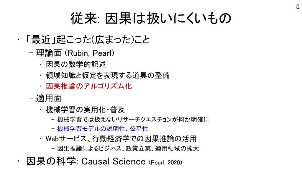 従来: 因果は扱いにくいもの • 「最近」起こった(広まった)こと – 理論面 (Rubin,...