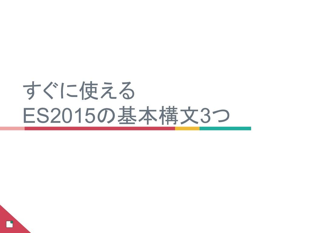 すぐに使える ES2015の基本構文3つ