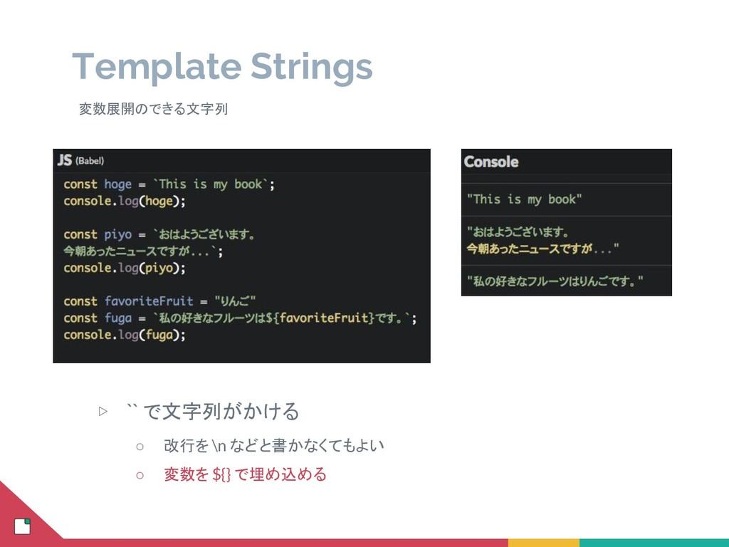 Template Strings ▷ `` で文字列がかける ○ 改行を \n などと書かなく...