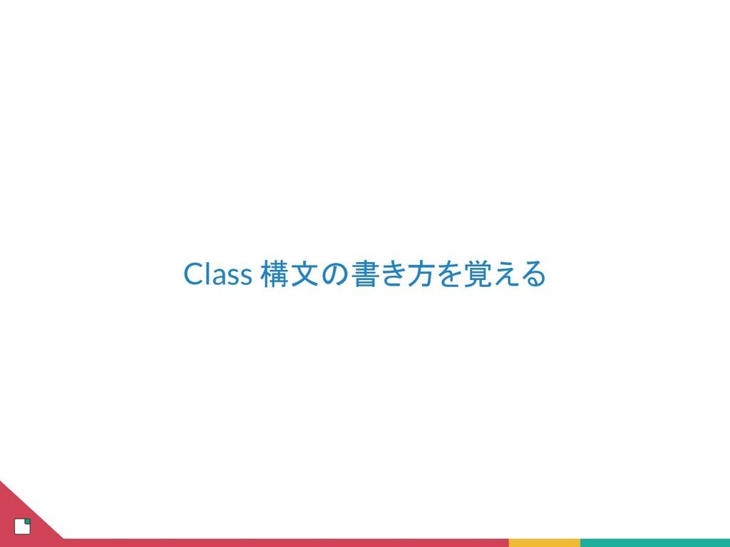 Class 構文の書き方を覚える