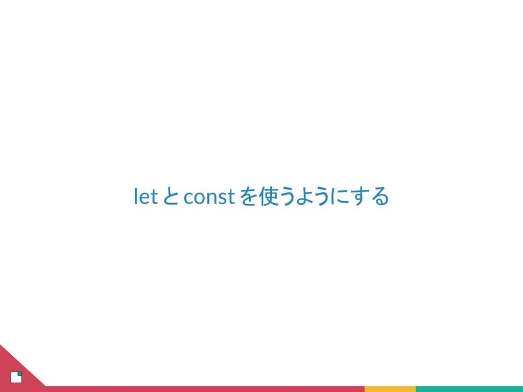let と const を使うようにする