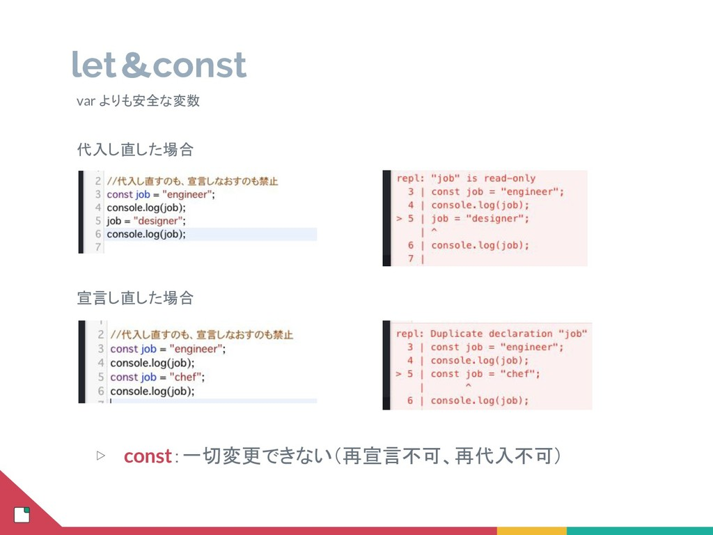 let&const ▷ const:一切変更できない(再宣言不可、再代入不可) 代入し直した場...