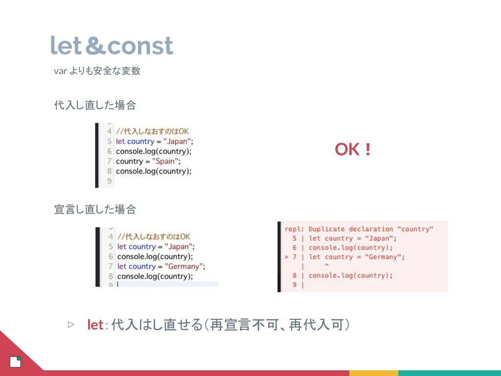 let&const ▷ let:代入はし直せる(再宣言不可、再代入可) var よりも安全な変...