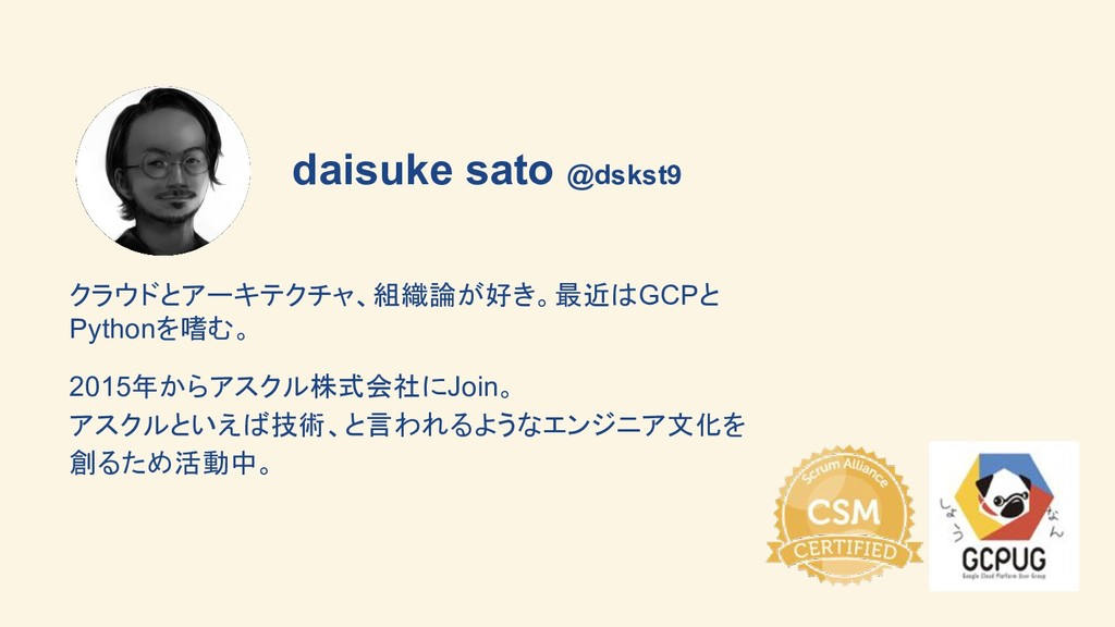 daisuke sato @dskst9 クラウドとアーキテクチャ、組織論が好き。最近はGCP...