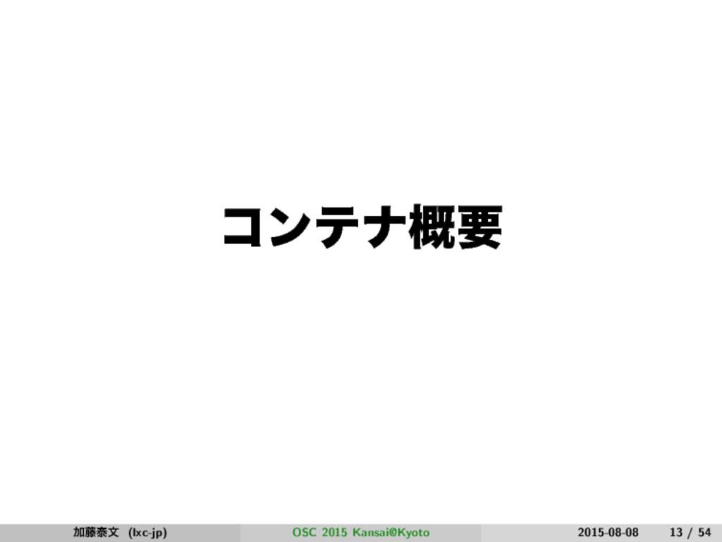 ίϯςφ֓ཁ Ճ౻ହจ (lxc-jp) OSC 2015 Kansai@Kyoto 2015...