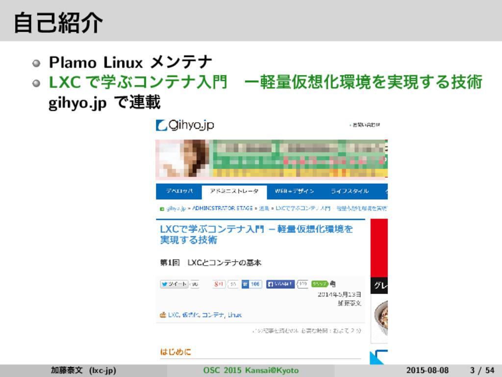 ࣗݾհ Plamo Linux ϝϯςφ LXC ͰֶͿίϯςφೖɹʔܰྔԾԽڥΛ࣮ݱ...