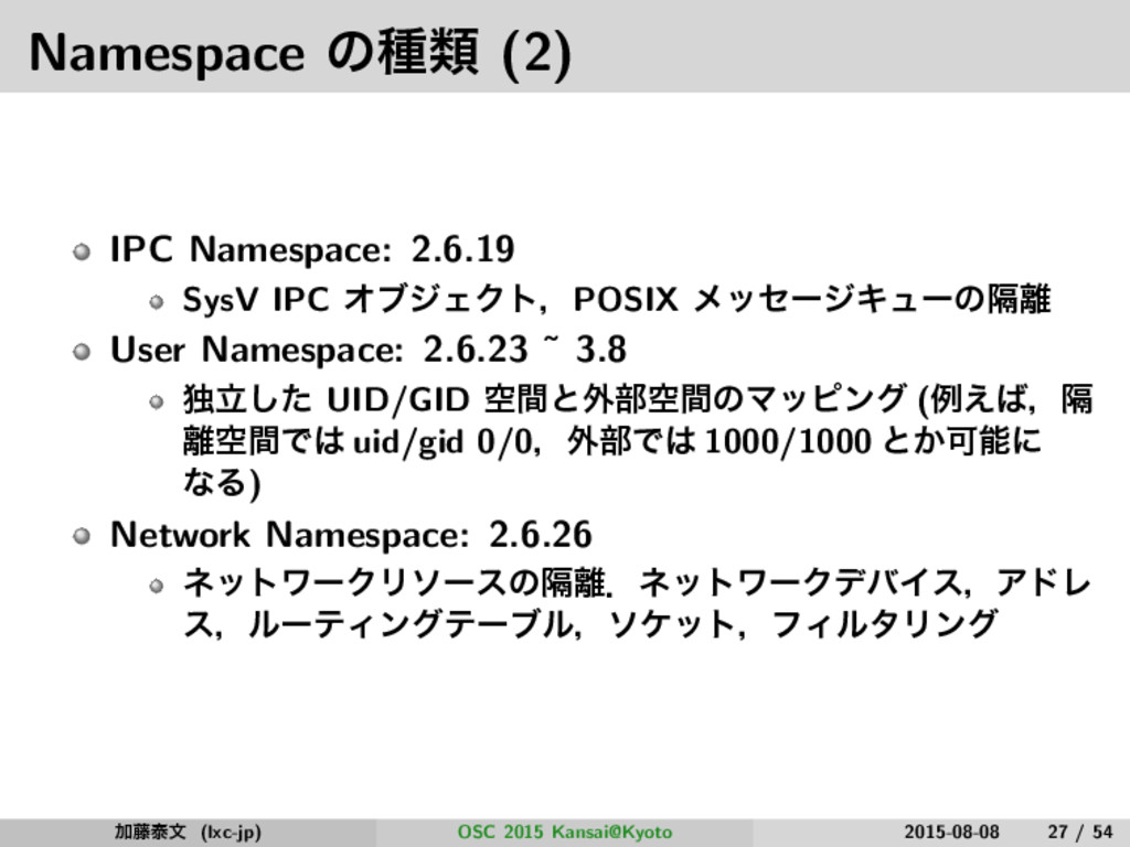 Namespace ͷछྨ (2) IPC Namespace: 2.6.19 SysV IP...