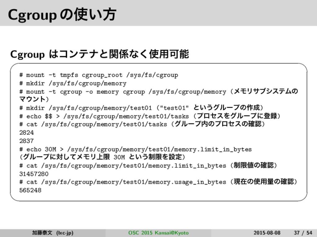 Cgroupͷ͍ํ Cgroup ίϯςφͱؔͳ͘༻Մ   # mount -t...