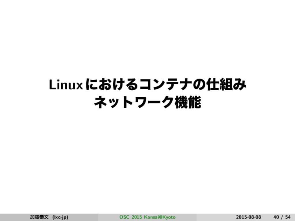 Linuxʹ͓͚ΔίϯςφͷΈ ωοτϫʔΫػ Ճ౻ହจ (lxc-jp) OSC 20...