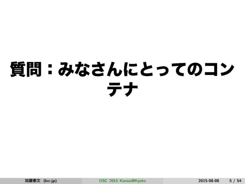 ࣭ɿΈͳ͞Μʹͱͬͯͷίϯ ςφ Ճ౻ହจ (lxc-jp) OSC 2015 Kansai...