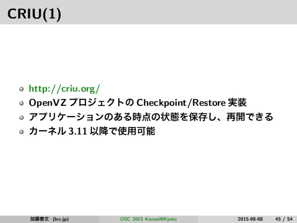 CRIU(1) http://criu.org/ OpenVZ ϓϩδΣΫτͷ Checkpo...