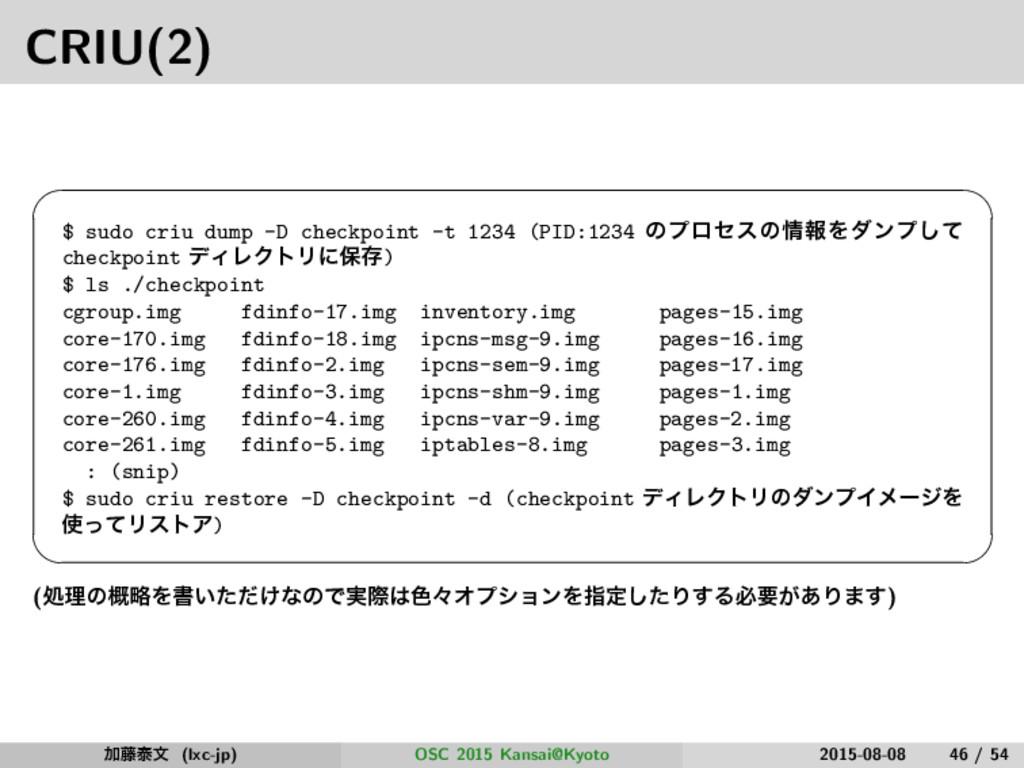 CRIU(2)   $ sudo criu dump -D checkpoint -t 1...