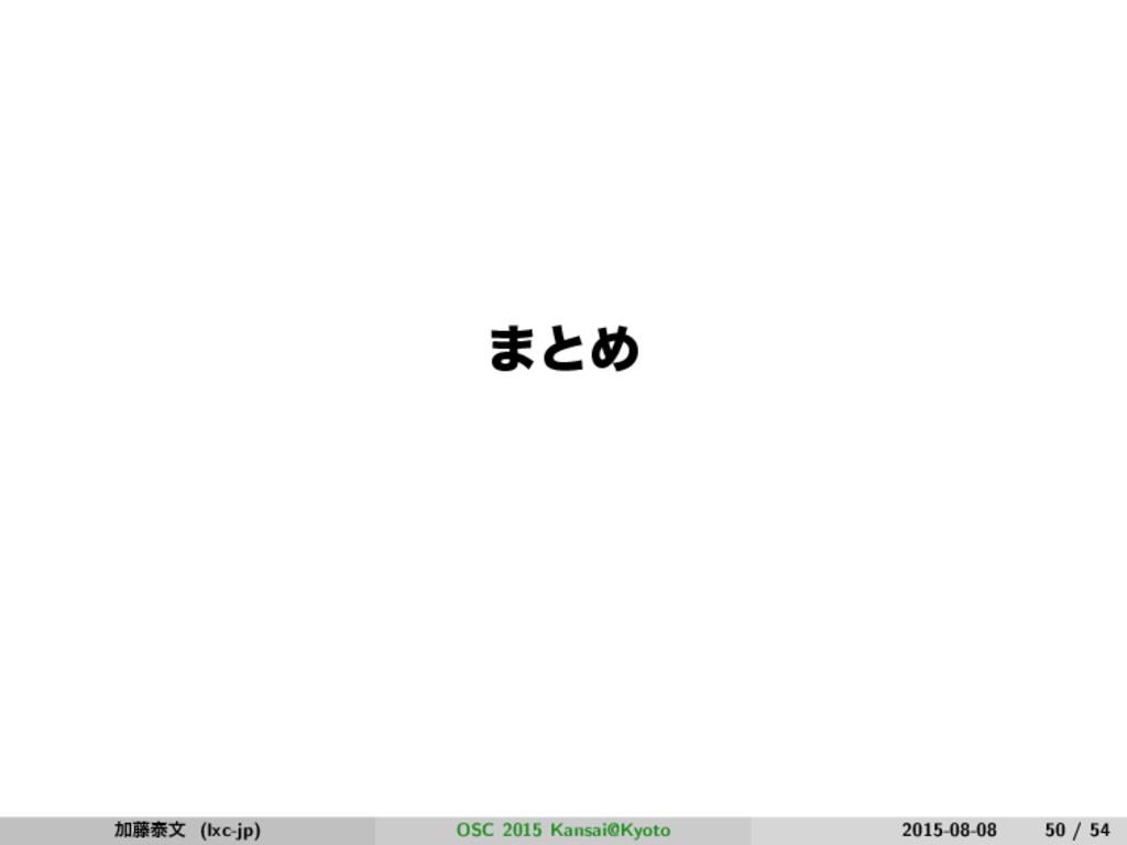 ·ͱΊ Ճ౻ହจ (lxc-jp) OSC 2015 Kansai@Kyoto 2015-08...