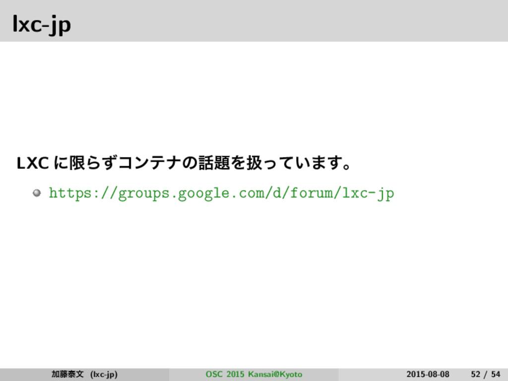 lxc-jp LXC ʹݶΒͣίϯςφͷΛѻ͍ͬͯ·͢ɻ https://groups.g...