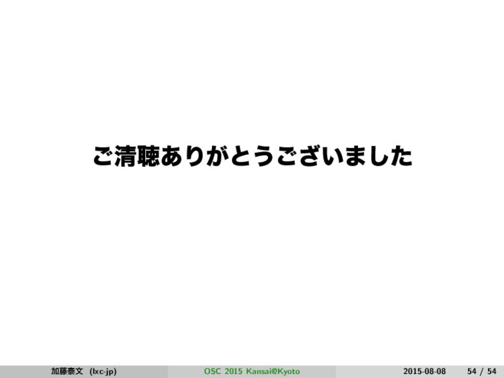 ͝ਗ਼ௌ͋Γ͕ͱ͏͍͟͝·ͨ͠ Ճ౻ହจ (lxc-jp) OSC 2015 Kansai@Ky...