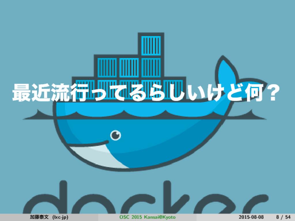 ࠷ۙྲྀߦͬͯΔΒ͍͚͠ͲԿʁ Ճ౻ହจ (lxc-jp) OSC 2015 Kansai@Ky...