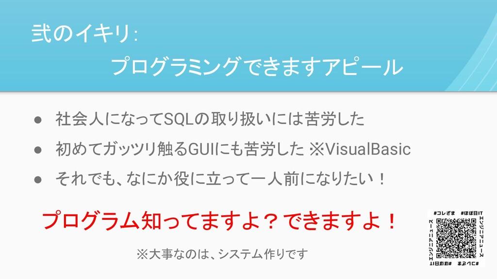 弐のイキリ: ● 社会人になってSQLの取り扱いには苦労した ● 初めてガッツリ触るGUIにも...