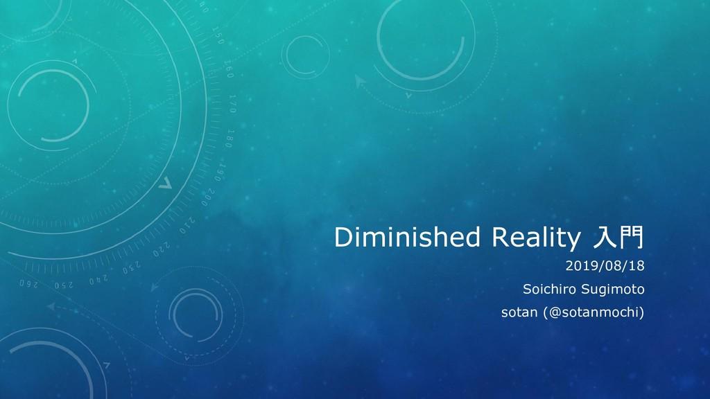 Diminished Reality 入門 2019/08/18 Soichiro Sugim...