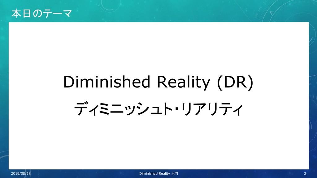 本日のテーマ Diminished Reality (DR) ディミニッシュト・リアリティ 3...