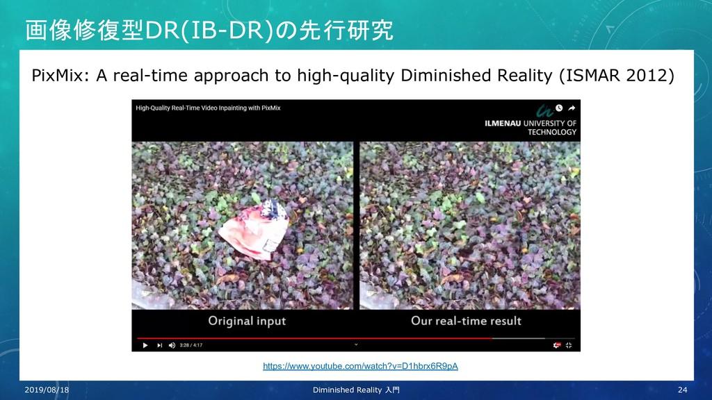 画像修復型DR(IB-DR)の先行研究 PixMix: A real-time approac...