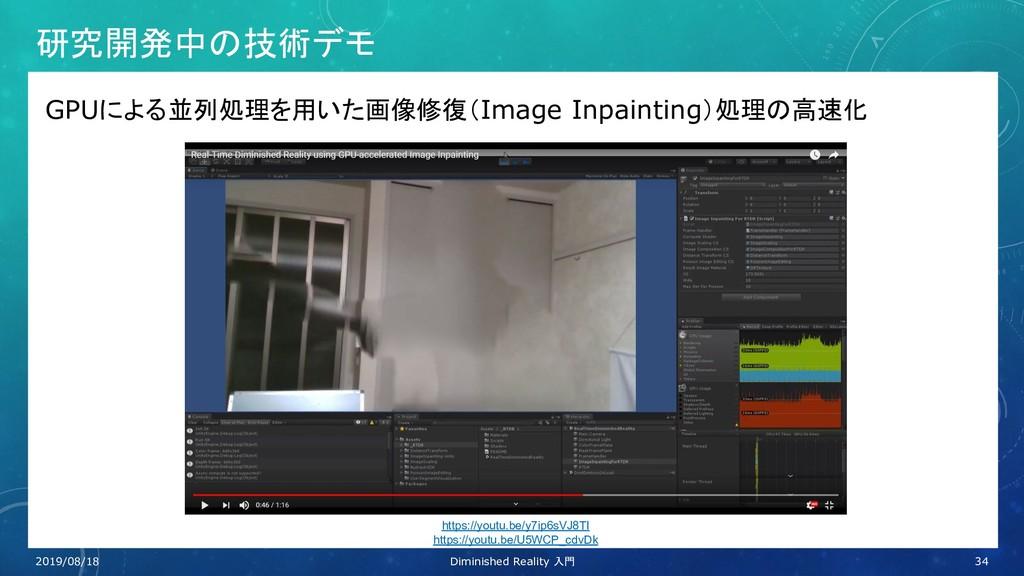 研究開発中の技術デモ GPUによる並列処理を用いた画像修復(Image Inpainting)...